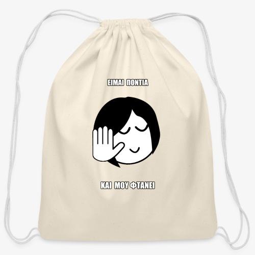 Jo Baka - Είμαι Πόντια Και Μου Φτάνει - Cotton Drawstring Bag