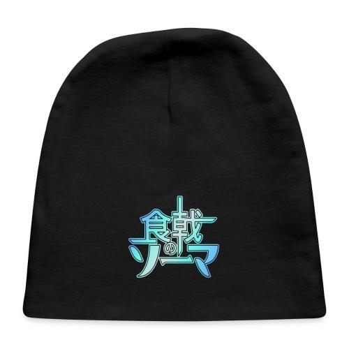 shokugeki no souma logo - Baby Cap