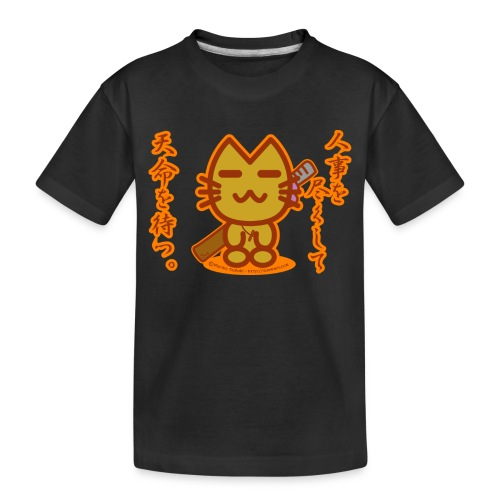Samurai Cat - Toddler Premium Organic T-Shirt