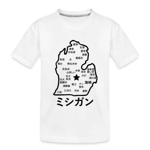 Michigan Japanese Map - Kid's Premium Organic T-Shirt