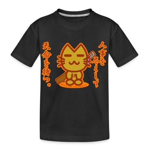 Samurai Cat - Kid's Premium Organic T-Shirt