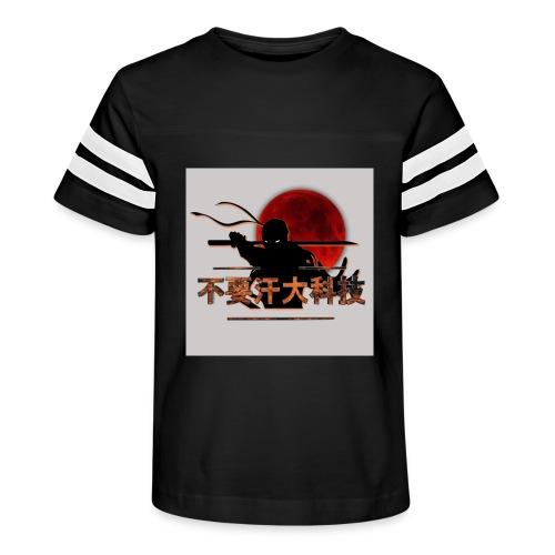 2017 dswt logo - Kid's Vintage Sport T-Shirt