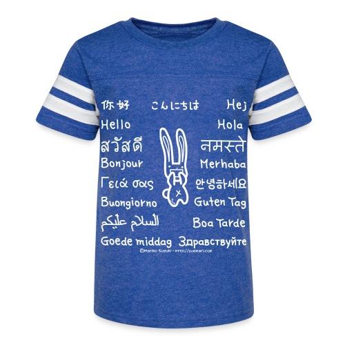 Hello world! - Kid's Vintage Sport T-Shirt