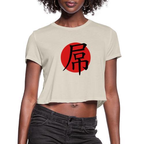 Diǎo with Sun - Women's Cropped T-Shirt