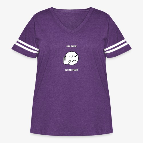 Jo Baka - Είμαι Πόντιος Και Μου Φτάνει - Women's Curvy Vintage Sport T-Shirt