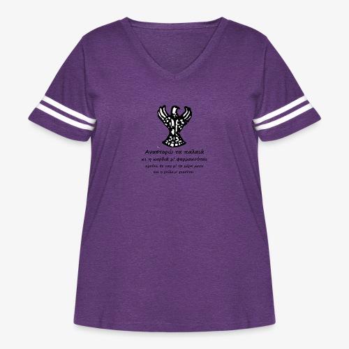 Αετός - Αναστορώ Τα Παλαιά - Women's Curvy Vintage Sport T-Shirt