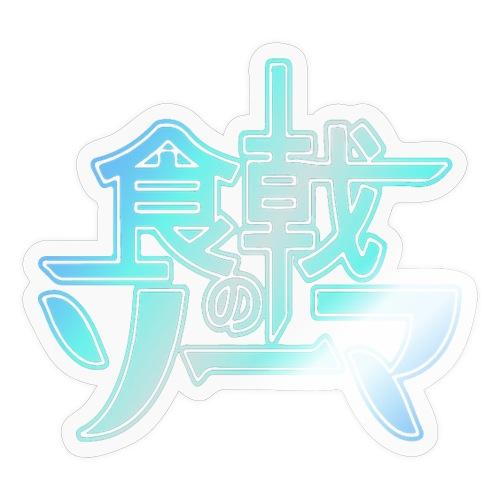 shokugeki no souma logo - Sticker