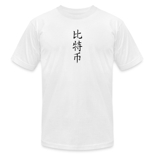 Bitcoin in Chinese Characters (Simplified) - Men's Jersey T-Shirt