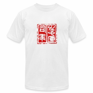 Chinese seal - Men's Fine Jersey T-Shirt