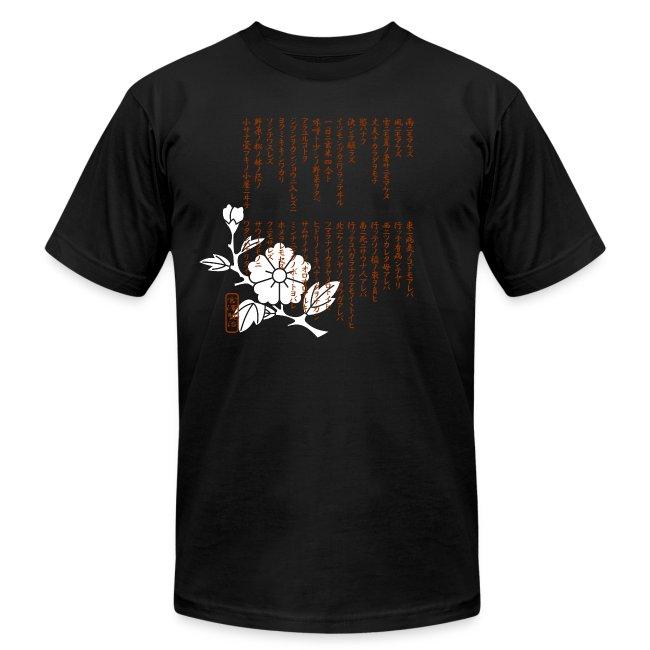 Ame ni mo Makezu Back Women's T-Shirts