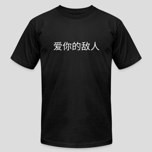 Chinese LOVE YOR ENEMIES Logo (Black Only) - Men's  Jersey T-Shirt