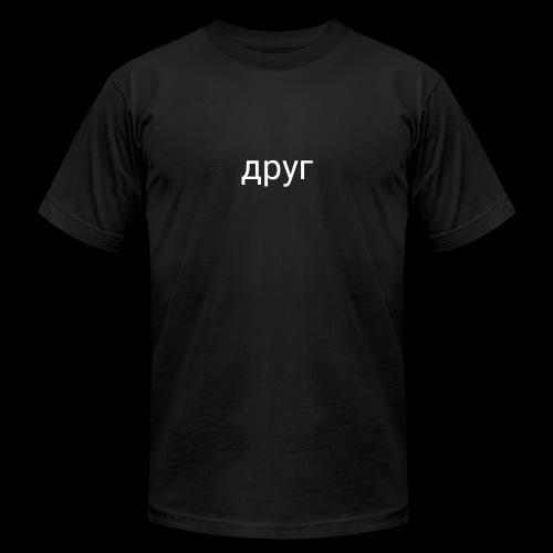 друг - Men's  Jersey T-Shirt