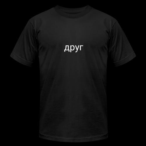 друг - Men's Fine Jersey T-Shirt