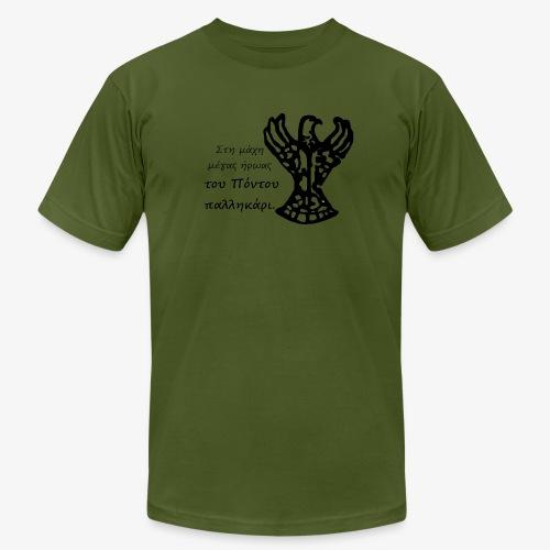 Στην μάχη μέγας ήρωας του Πόντου παλληκάρι. - Men's Jersey T-Shirt