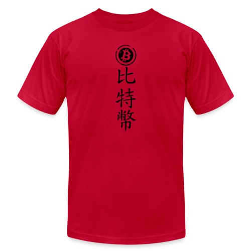 Bitcoin in Chinese - Men's  Jersey T-Shirt