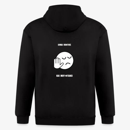 Jo Baka - Είμαι Πόντιος Και Μου Φτάνει - Men's Zip Hoodie