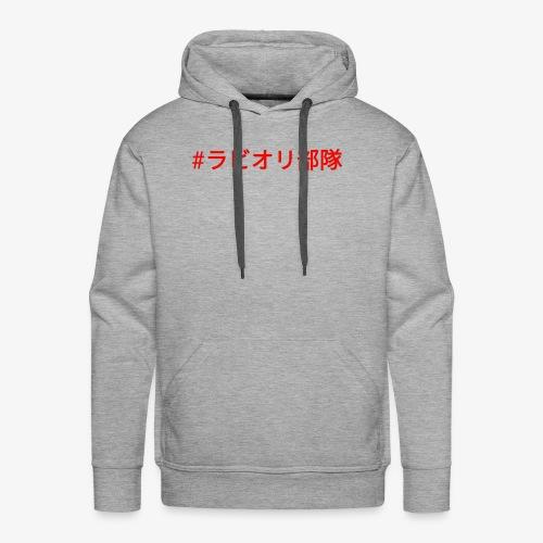 #RavioliSquad - Men's Premium Hoodie