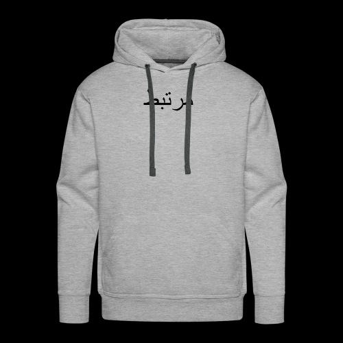 Link'd Up Arabic Logo - Men's Premium Hoodie
