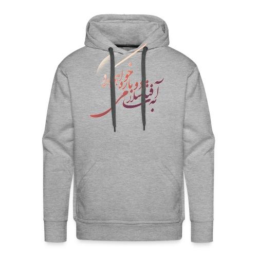 be aftab Persian T-shirt - Men's Premium Hoodie