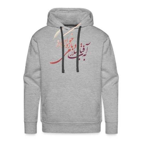 be aftab Persian T-shirt - Men's Premium Hoodie