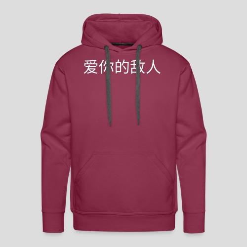 Chinese LOVE YOR ENEMIES Logo (Black Only) - Men's Premium Hoodie