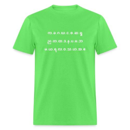 karen alphabet - Men's T-Shirt