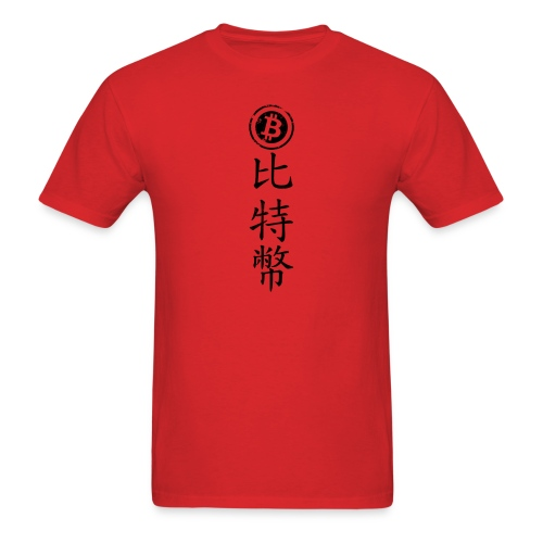 Bitcoin in Chinese - Men's T-Shirt