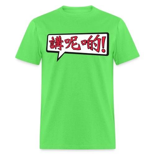 GONG NI DI - Men's T-Shirt