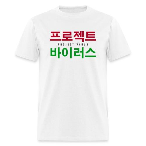 VYRUS KOREAN WHITE - Men's T-Shirt
