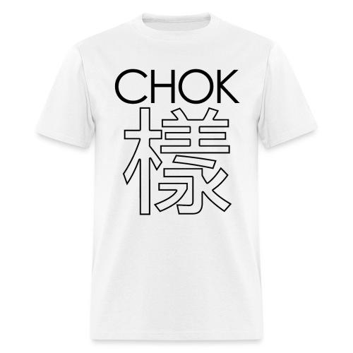 CHOK樣 2015 BLACK - Men's T-Shirt