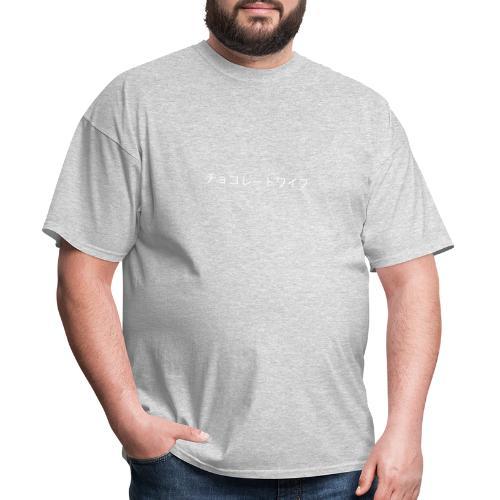 チョコレートワイフ white text - Men's T-Shirt