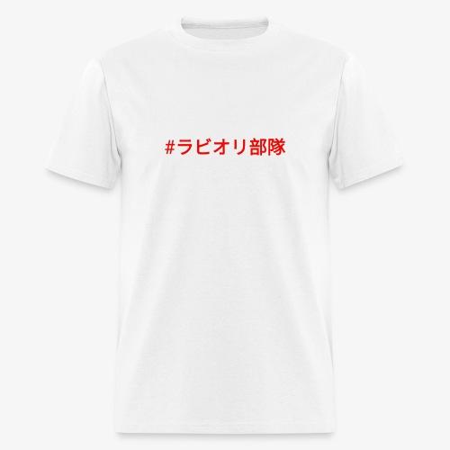 #RavioliSquad - Men's T-Shirt