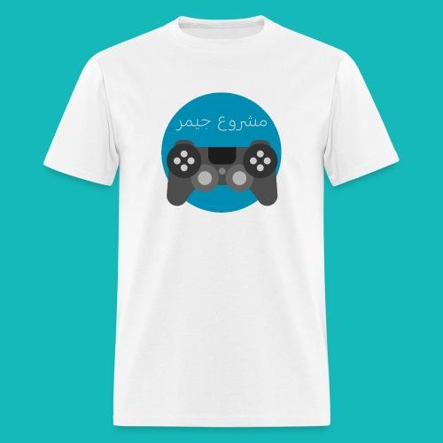 Mashrou3 Gamer Logo Products - Men's T-Shirt