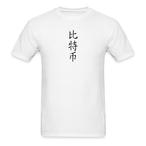 Bitcoin in Chinese Characters (Simplified) - Men's T-Shirt