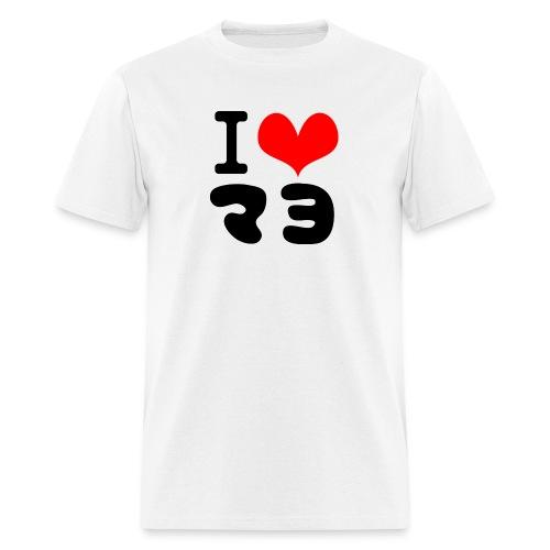 I Love MAYO(J) - Men's T-Shirt
