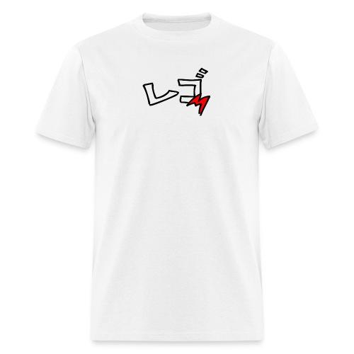 Weeb Logo Limited Run - Men's T-Shirt