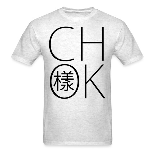 CHOK樣 BLACK - Men's T-Shirt