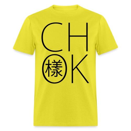 CHOK樣 BLACK - Men's T-Shirt
