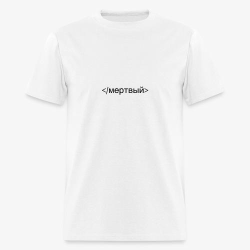 White Out - Men's T-Shirt