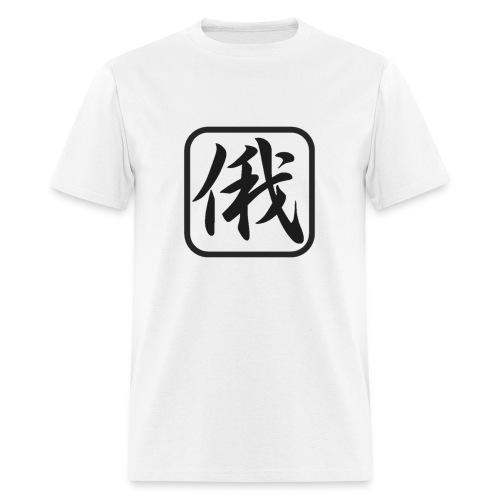 俄abruptly - Men's T-Shirt