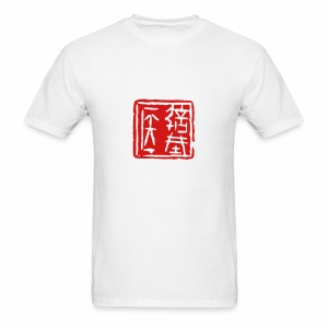 Chinese seal - Men's T-Shirt