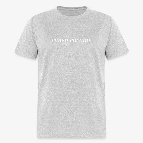 Spongebob in russian - Men's T-Shirt