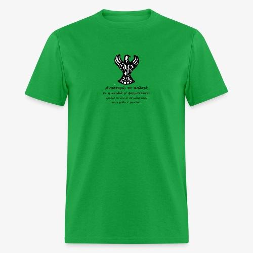 Αετός - Αναστορώ Τα Παλαιά - Men's T-Shirt