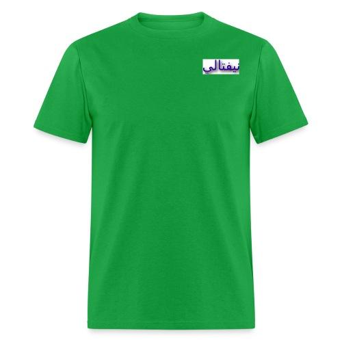 neftali - Men's T-Shirt