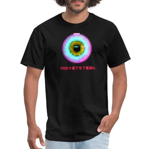 destitution - Men's T-Shirt