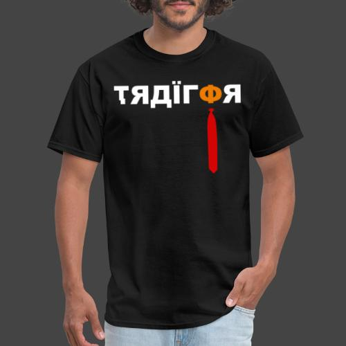 Trump Traitor Cyrillic Russian Letters TShirt - Men's T-Shirt