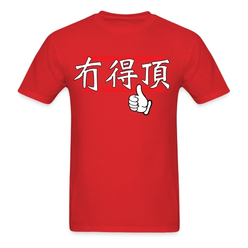 MOU DAK DING 冇得頂 - BLACK - Men's T-Shirt