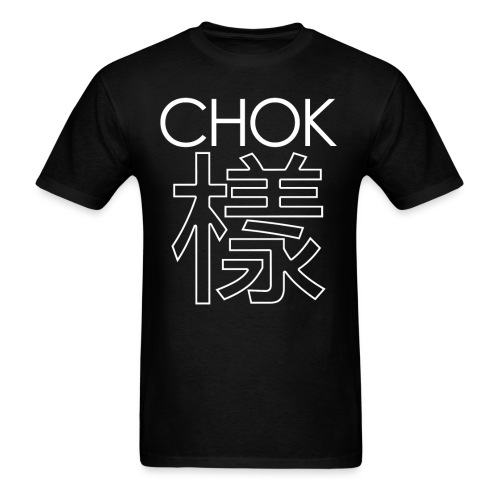 CHOK樣 2015 WHITE - Men's T-Shirt