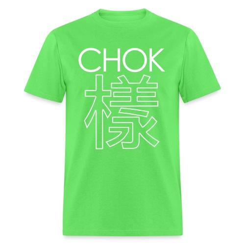 CHOK樣 2015 WHITE - Men's T-Shirt