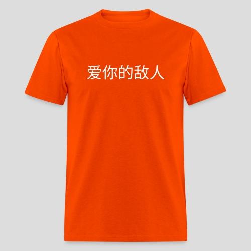 Chinese LOVE YOR ENEMIES Logo (Black Only) - Men's T-Shirt